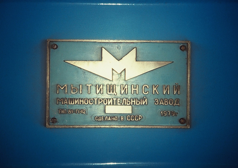 Plaque on Train Car, Budapest Metro 1991