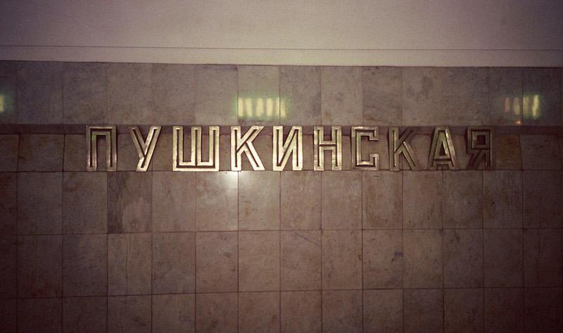 Alexander Pushkin Station, Moscow Metro 1991
